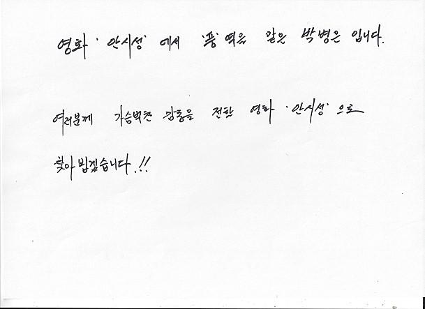 안시성 박병은 손글씨