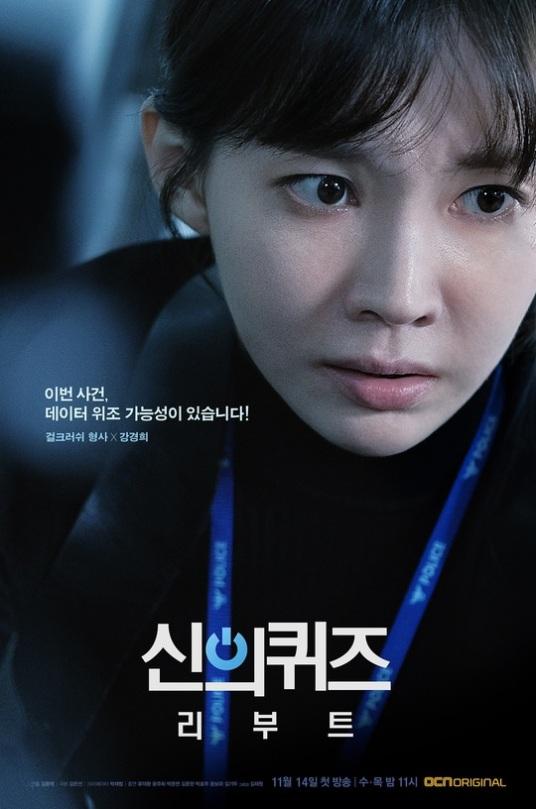 신의퀴즈 윤주희 포스터